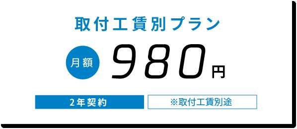取付工賃別プラン 月額980円 2年契約 ※取付工賃別途