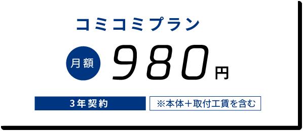 コミコミプラン 月額980円 3年契約 ※本体+取付工賃を含む