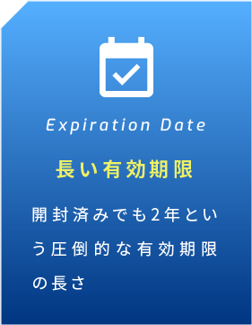 Expiration Date 長い有効期限 開封済みでも2年という圧倒的な有効期限の長さ