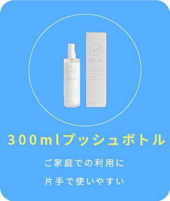 300mlプッシュボトル ご家庭での利用に片手で使いやすい